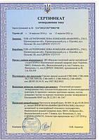 Проведена Сертифікація!!!