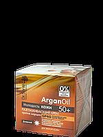 Крем для лица Dr.Sante ArganОil 50мл 50+ дневной, фото 1