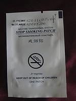 Пластырь антиникотиновый ( Relief Stop Smoking Aid) (10 шт. )