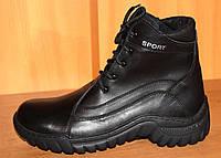 Подростковые ботинки зимние кожаные черные на шнурках, подростковая зимняя обувь от производителя