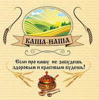 «Каша-Наша» №1 для снижения веса, фото 1