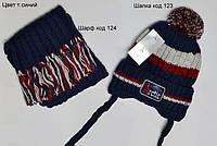 Вязанная зимняя шапка для мальчика, фото 1