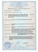 Сертификат на трубы и фитинги для газа