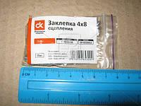 Заклепка 4х8 сцепления ГАЗ (35шт)  Г 10300-80