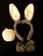 Ушки зайчика набор (ушки, хвостик, бабочка), серые с белым хвостиком