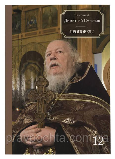 Проповеди. Протоиерей Димитрий Смирнов. Книга 12