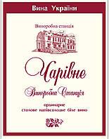 Разливное полусладкое белое вино Чаривне Винодельческая станция