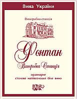 Разливное полусладкое белое вино Фонтан Винодельческая станция