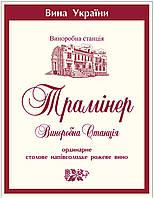 Разливное полусладкое розовое вино Траминер Винодельческая станция