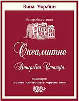 Разливное полусладкое красное вино Оксамитное Винодельческая станция