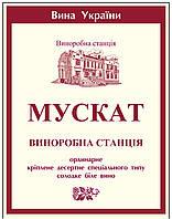 Разливное десертное белое вино Мускат Винодельческая станция