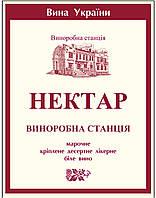 Разливное десертное ликерное белое вино Нектар Винодельческая станция