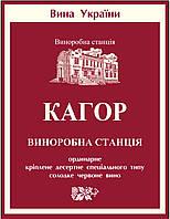 Разливное десертное красное вино Кагор Винодельческая станция
