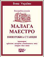 Разливное десертное ликерное белое вино Малага Маэстро Винодельческая станция