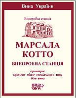 Разливное крепленное белое вино Марсала Котто Винодельческая станция