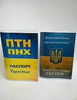 Обкладинка обложка на паспорт України патріотичні ПТН ПНХ