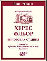 Разливное крепленное крепкое белое вино Херес Флёр Винодельческая станция