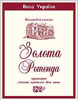 Разливное полусухое белое вино Золотая ротонда Винодельческая станция