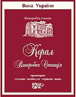 Разливное полусухое красное вино Корал Винодельческая станция