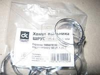 Хомут пыльника ШРУС 25.4-28.6 мм.  SC-25.4-28.6