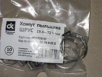 Хомут пыльника ШРУС 19.4-22.6 мм.  SC-19.4-22.6