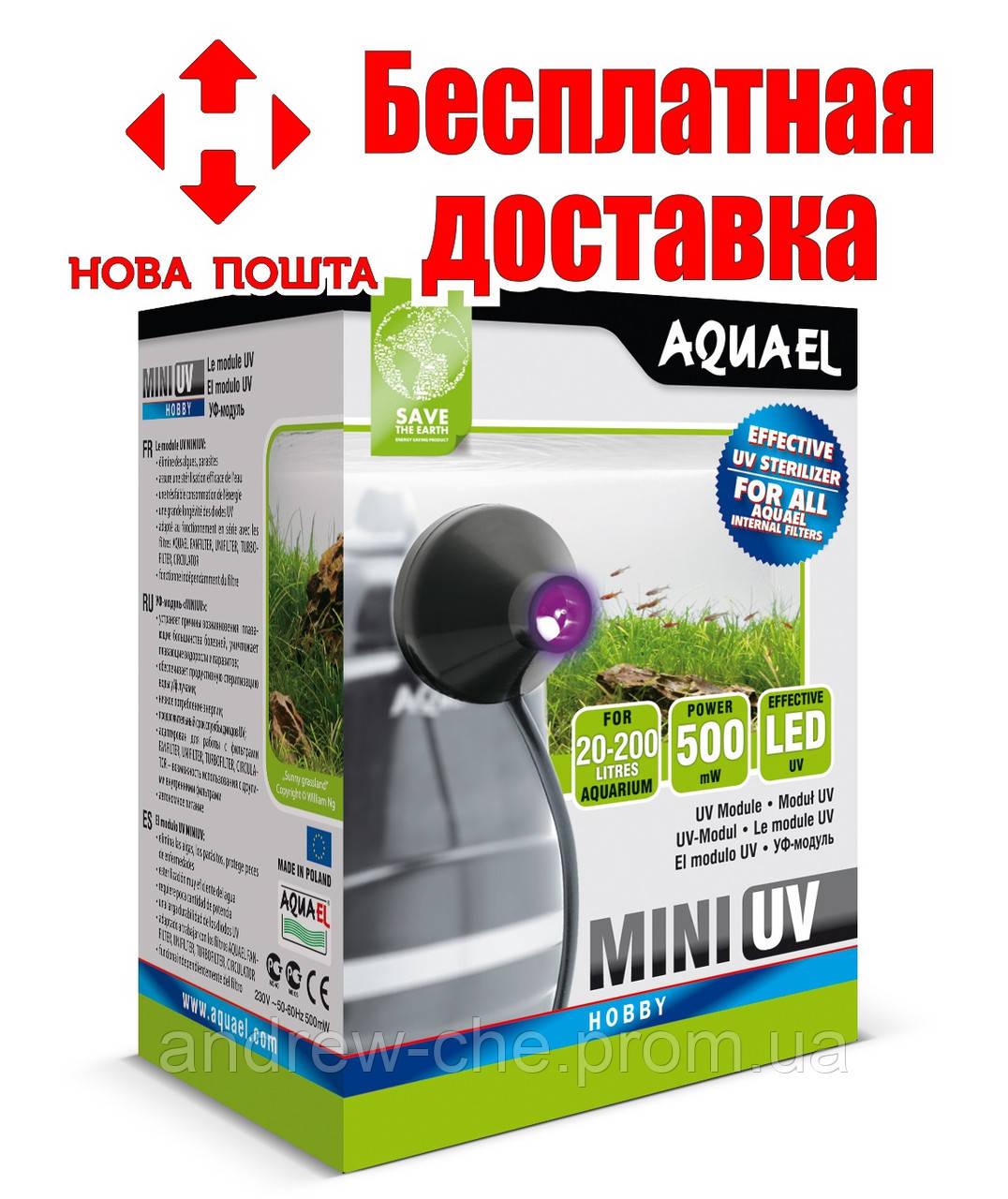 Стерилизатор AquaEl Mini UV - АкваЗоо маркет ТриРифа в Харькове