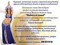 Танцовщица танца живота Полтава