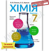 Підручник Хімія 7 клас Нова програма Авт: Попель П. Крикля Л. Вид-во: Академія