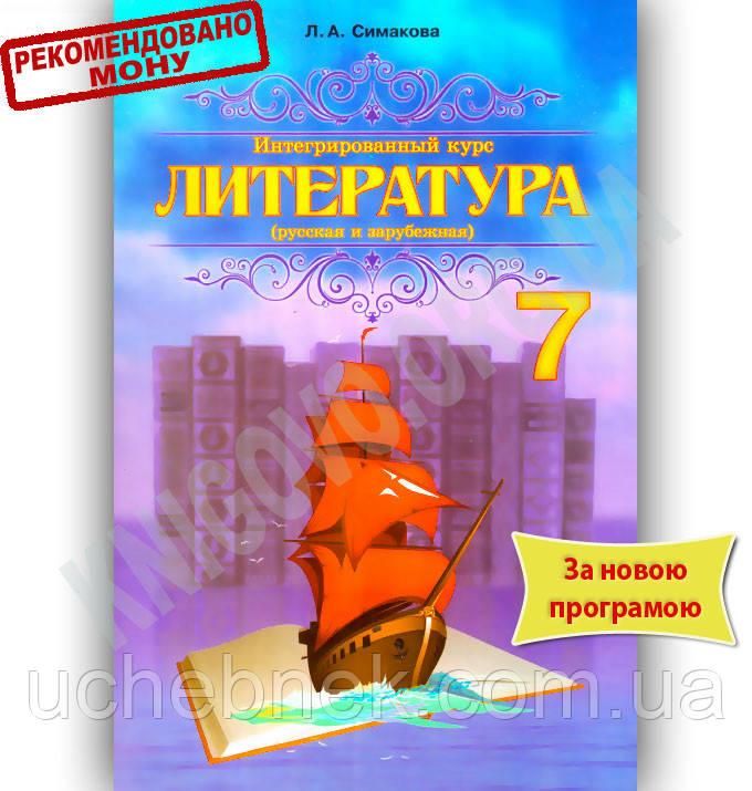 Скачать книгу литература 7 класс симакова