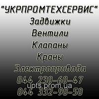 Вентиль  15с51п Ду32 Ру25