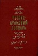Русско-арабский словарь        Борисов