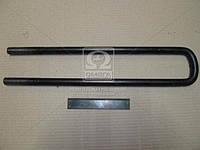 Стремянка рессоры задней ГАЗ 53,3307 М20х1,5 L=480 без гаек, удлин. (Производство Самборский ДЭМЗ)