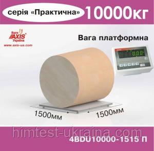 Весы платформенные складские AXIS 4BDU10000-1515-П