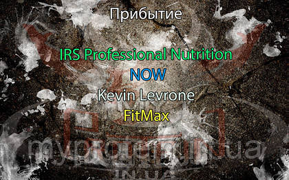 Поступление:  IRS Professional Nutrition, NOW, Kevin Levrone, FitMax.