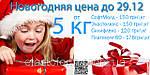 Новогодние цены до 29-12-2013: при покупке от 5 кг силикона - акционные цены.