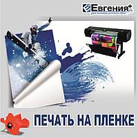 Печать на пленке Oracal (самоклейка)