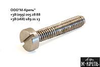 Винт нержавеющий М1.6 с цилиндрической головкой DIN84