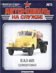Модель Автомобиль на Службе №73