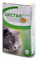 Цестал Кэт для кошек (10 табл.)