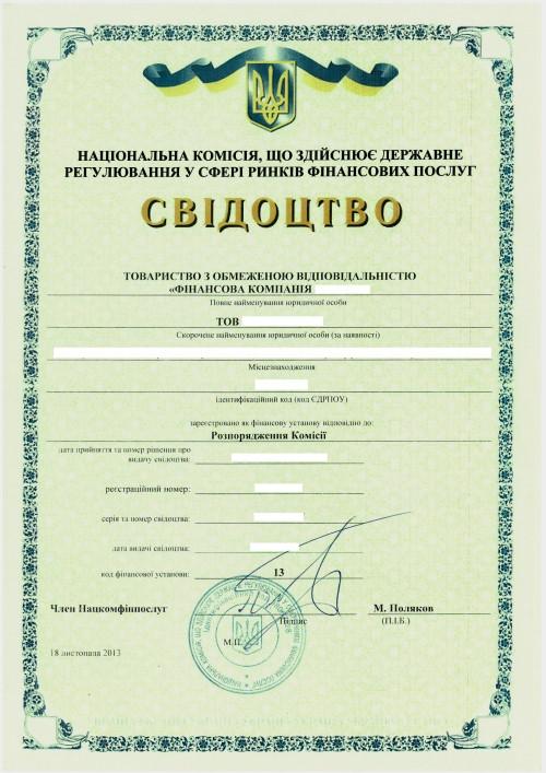 Факторинговая компания купить Киев - МАРКЕТ ИНВЕСТ  в Киеве