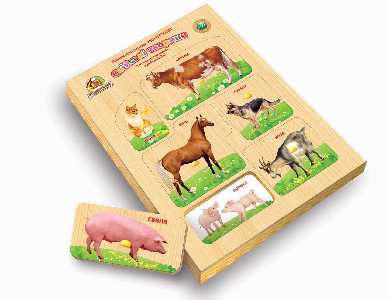 Рамки-вкладыши с подслоем Домашние животные. Материал: дерево. Методика Монтессори.