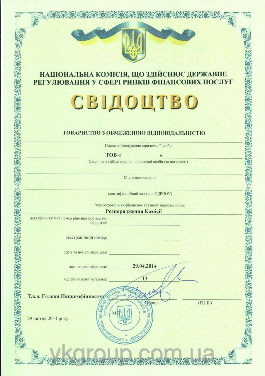 Регистрация лизинговой компании, готовый лизинг франшиза - МАРКЕТ ИНВЕСТ  в Киеве