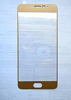 Защитное стекло Meizu M3 Note Gold full Screen , фото 1