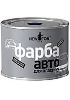 Краска для пластика структурная  NEW TON черная, 450 мл
