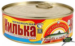 Кілька №5 чорноморська у томатному соусі Господарочка 240 г