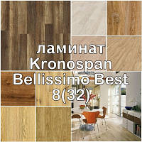 Ламинат Kronospan Bellissimo Best 8(32)
