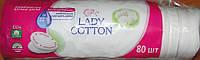 Ватные диски Lady cotton 80шт.