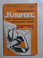 """Е.Коротков """"Оборудование """"Климат"""" для животноводческих комплексов и ферм"""""""