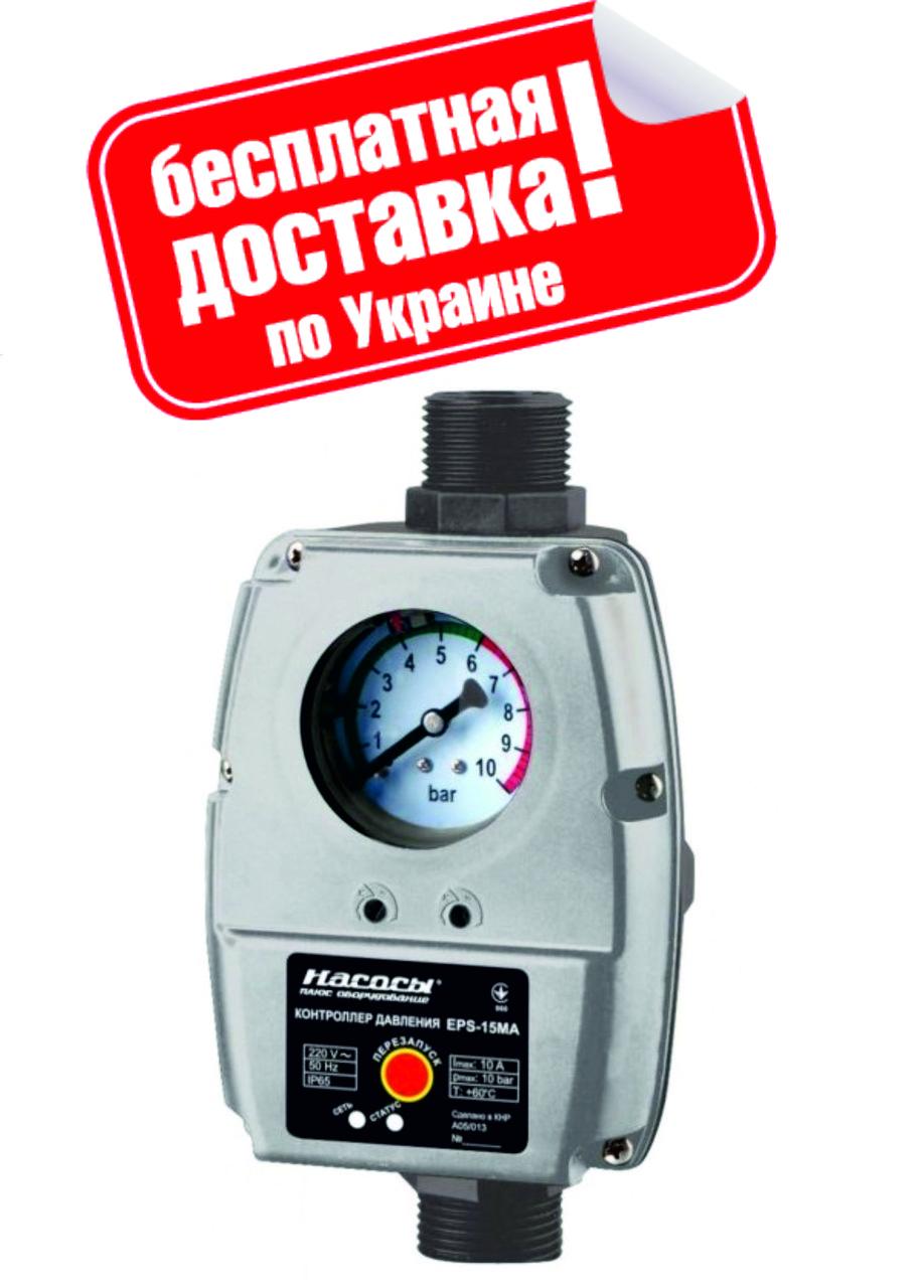 Контроллер давления EPS 15 MA
