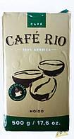 Cafe Rio кофе молотый 100% арабика 500 г